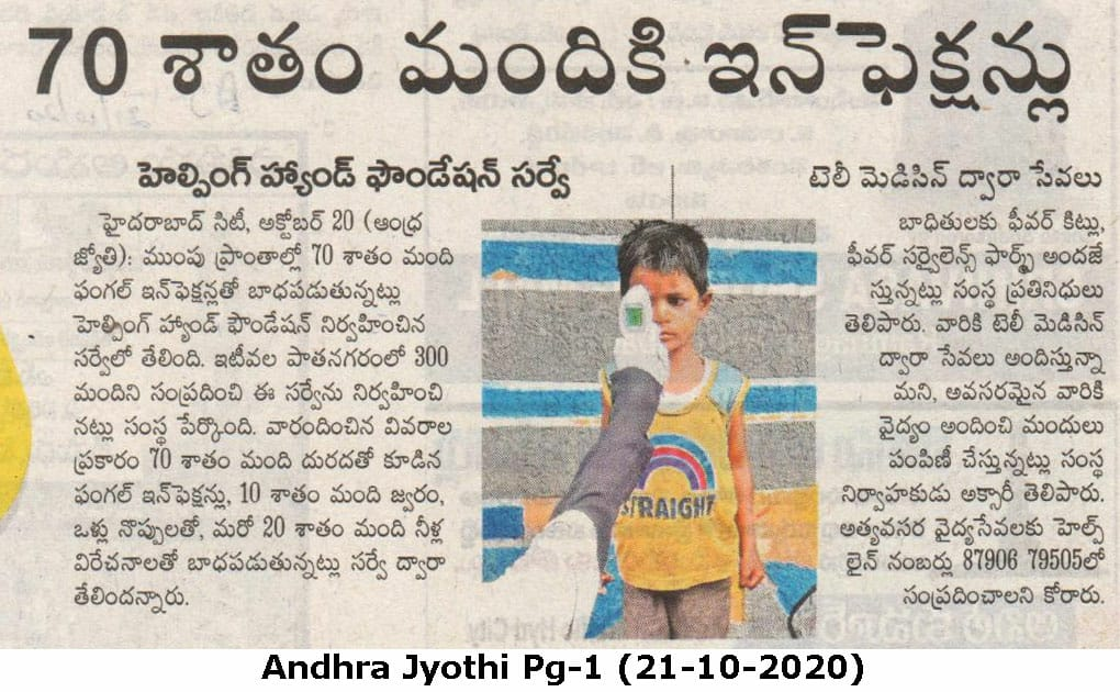 Andhra Jyothi 70% people infected